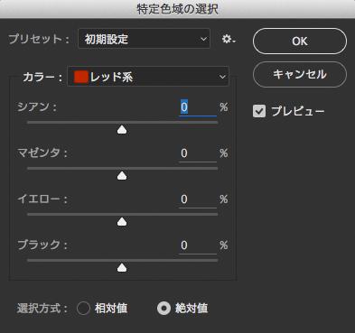 特定色域の選択初期画面
