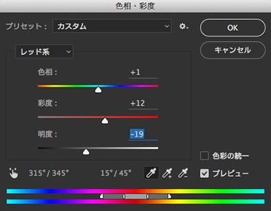 色相・彩度の操作 おまけ