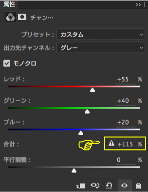 チャンネルミキサー操作2