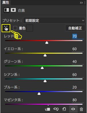 白黒操作1